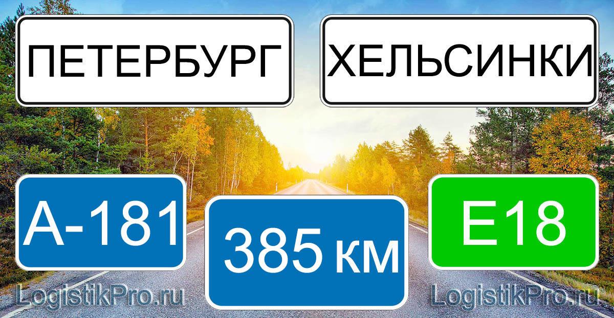 СПб - расстояние между Санкт-Петербургом и Хельсинки 385 км на машине по трассе А-181 Е18