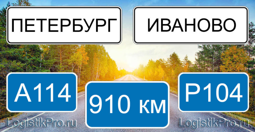 Расстояние между Санкт-Петербургом и Иваново 910 км на машине по трассе А114 Р104