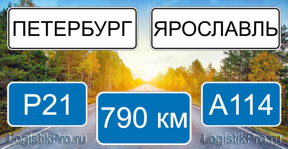 Расстояние между Санкт-Петербургом и Ярославлем 790 км на машине по трассе Р21 А114