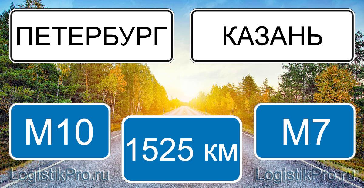 СПб - расстояние между Санкт-Петербургом и Казанью 1525 км на машине по трассе М10 М7