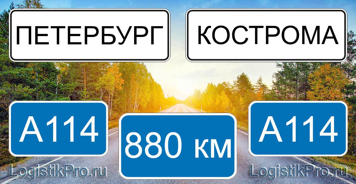 Расстояние между Санкт-Петербургом и Костромой 880 км на машине по трассе А114
