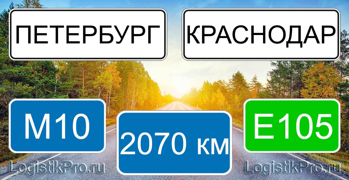 СПб - расстояние между Санкт-Петербургом и Краснодаром 2070 км на машине по трассе М10 Е105