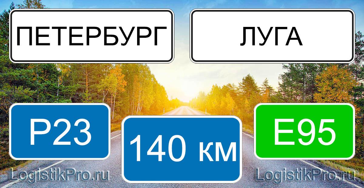 Расстояние между Санкт-Петербургом и Лугой 140 км на машине по трассе Р23 Е95