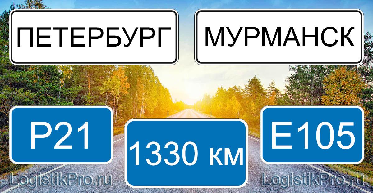 СПб - расстояние между Санкт-Петербургом и Мурманском 1330 км на машине по трассе Р21 Е105
