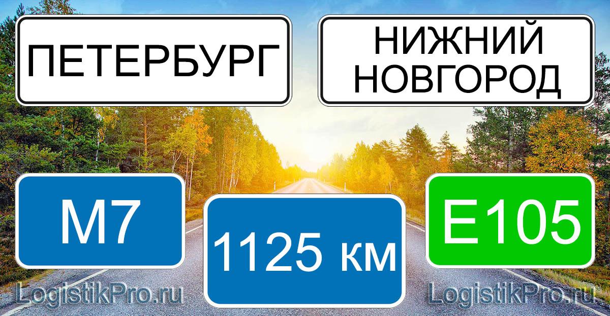 Расстояние между Санкт-Петербургом и Нижним Новгородом 1125 км на машине по трассе М7 Е105