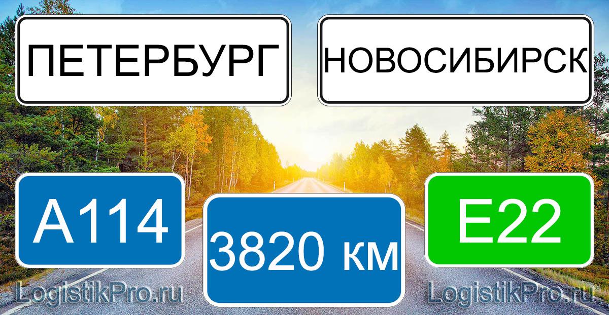 СПб - расстояние между Санкт-Петербургом и Новосибирском 3820 км на машине по трассе А114 Е22