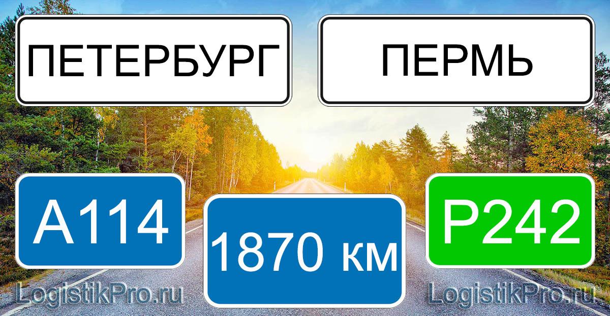 Расстояние между Санкт-Петербургом и Пермью 1870 км на машине по трассе А114 Р242