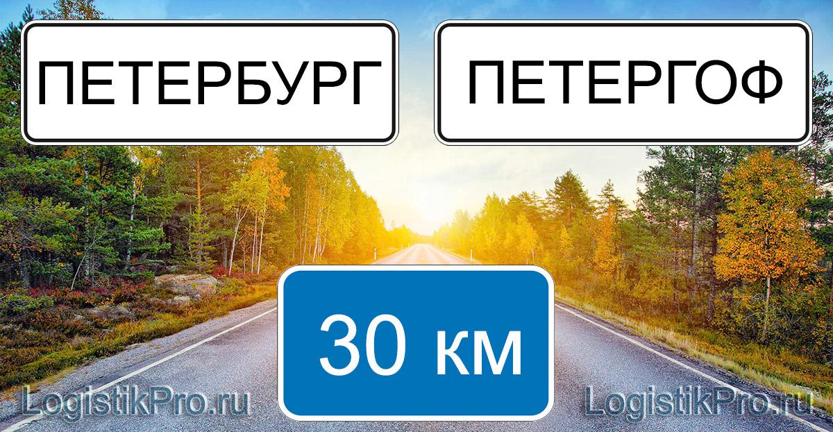 СПб - расстояние между Санкт-Петербургом и Петергофом 30 км на машине по шоссе