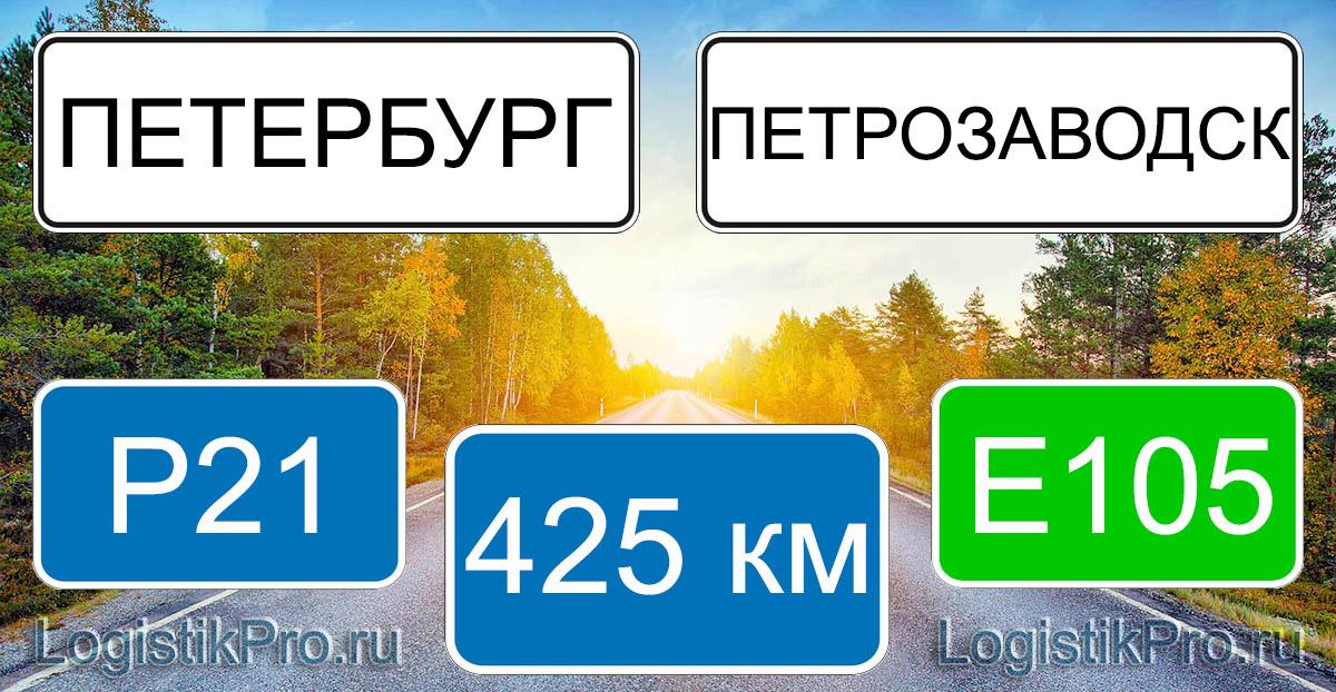 Расстояние между Санкт-Петербургом и Петрозаводском 425 км на машине по трассе Р21 Е105