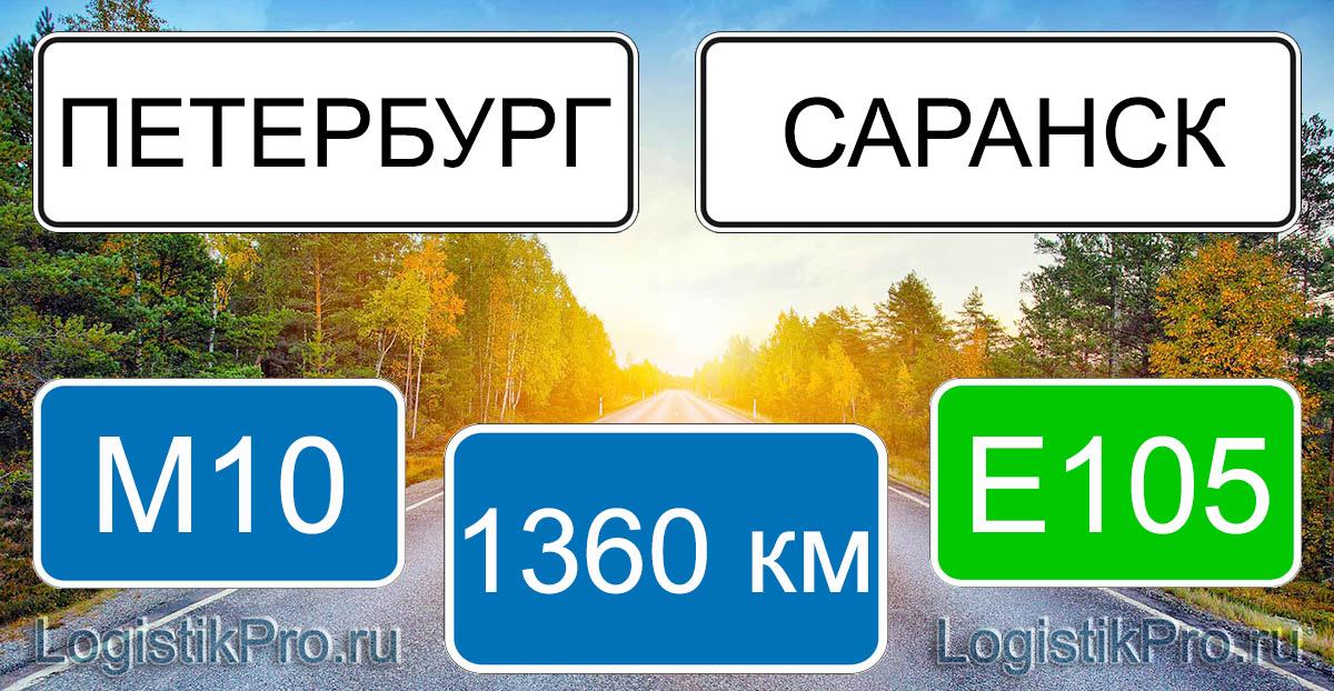 Расстояние между Санкт-Петербургом и Саранском 1360 км на машине по трассе М10 Е105