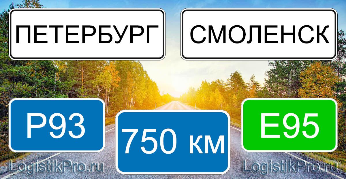 СПб - расстояние между Санкт-Петербургом и Смоленском 750 км на машине по трассе Р93 Е95