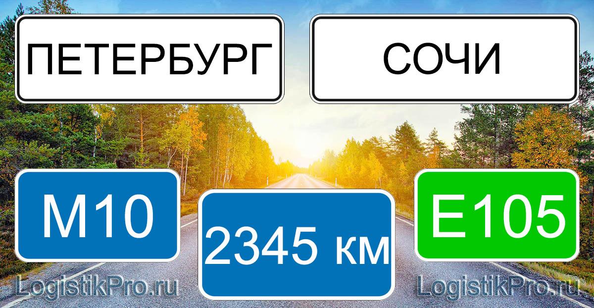 Расстояние между Санкт-Петербургом и Сочи 2345 км на машине по трассе М10 Е105
