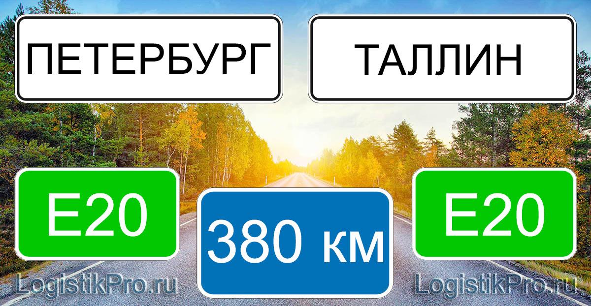 Расстояние между Санкт-Петербургом и Таллином 360 км на машине по трассе Е22