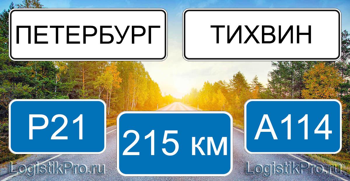 Расстояние между Санкт-Петербургом и Тихвином 215 км на машине по трассе Р21 А114