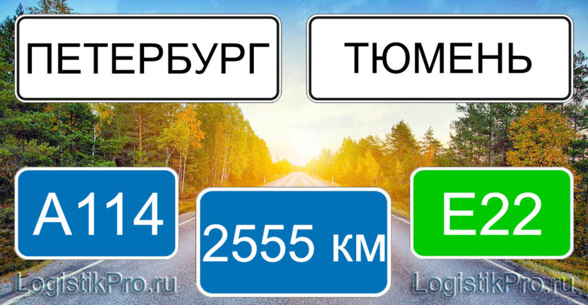 Расстояние между Санкт-Петербургом и Тюменью 2555 км на машине по трассе А114 Е22