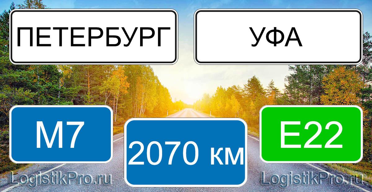 Расстояние между Санкт-Петербургом и Уфой 2070 км на машине по трассе М7 Е22