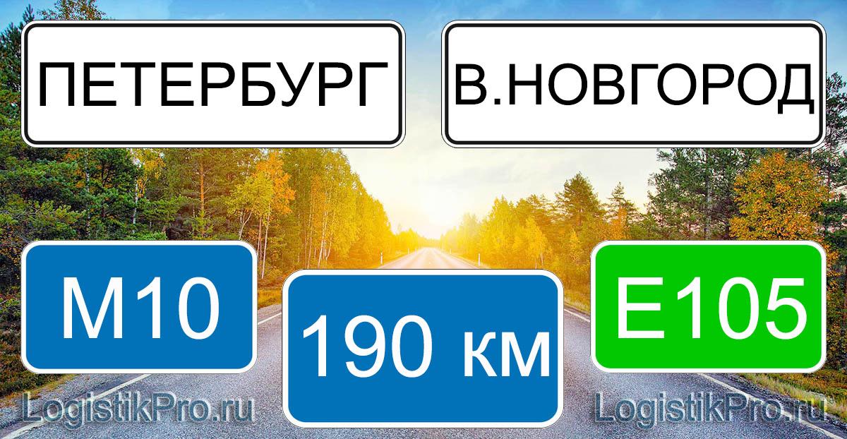 Расстояние между Санкт-Петербургом и Великим Новгородом 190 км на машине по трассе М10 Е105
