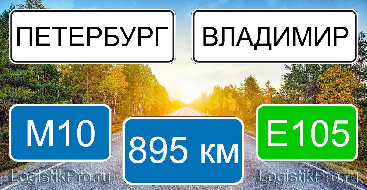 Расстояние между Санкт-Петербургом и Владимиром 895 км на машине по трассе М10 Е105
