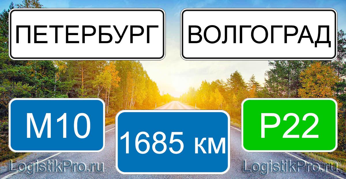 СПб - расстояние между Санкт-Петербургом и Волгоградом 1685 км на машине по трассе М10 Р22