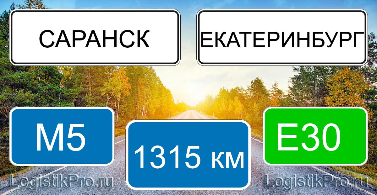 Расстояние между Саранском и Екатеринбургом 1315 км на машине по трассе М5 Е30