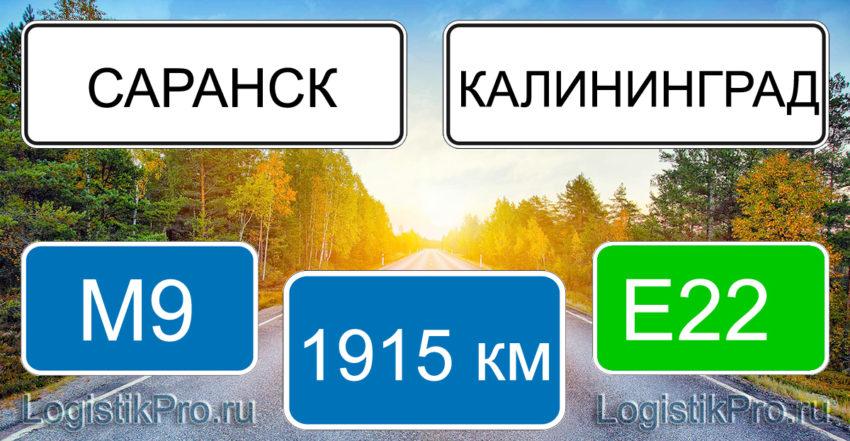Расстояние между Саранском и Калининградом 1915 км на машине по трассе М9 Е22