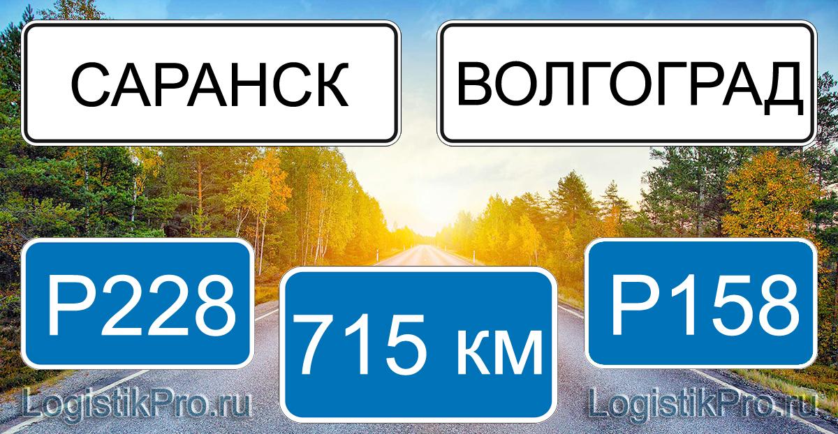 Расстояние между Саранском и Волгоградом 715 км на машине по трассе Р228 и Р158