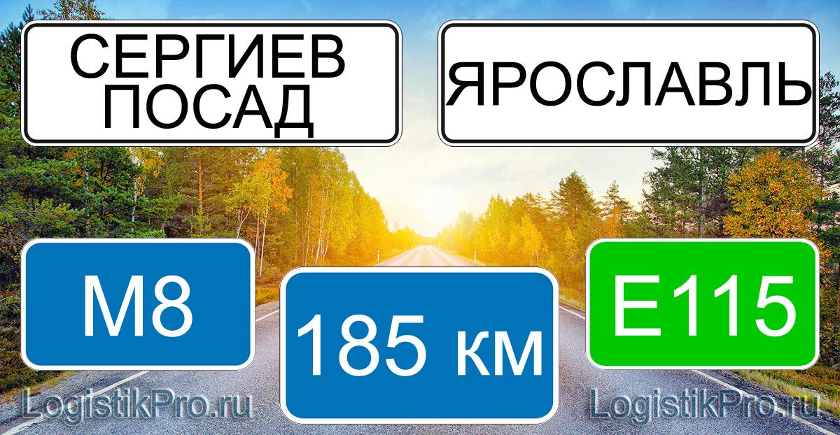 Расстояние между Сергиевым Посадом и Ярославлем 185 км на машине по трассе М8 Е115