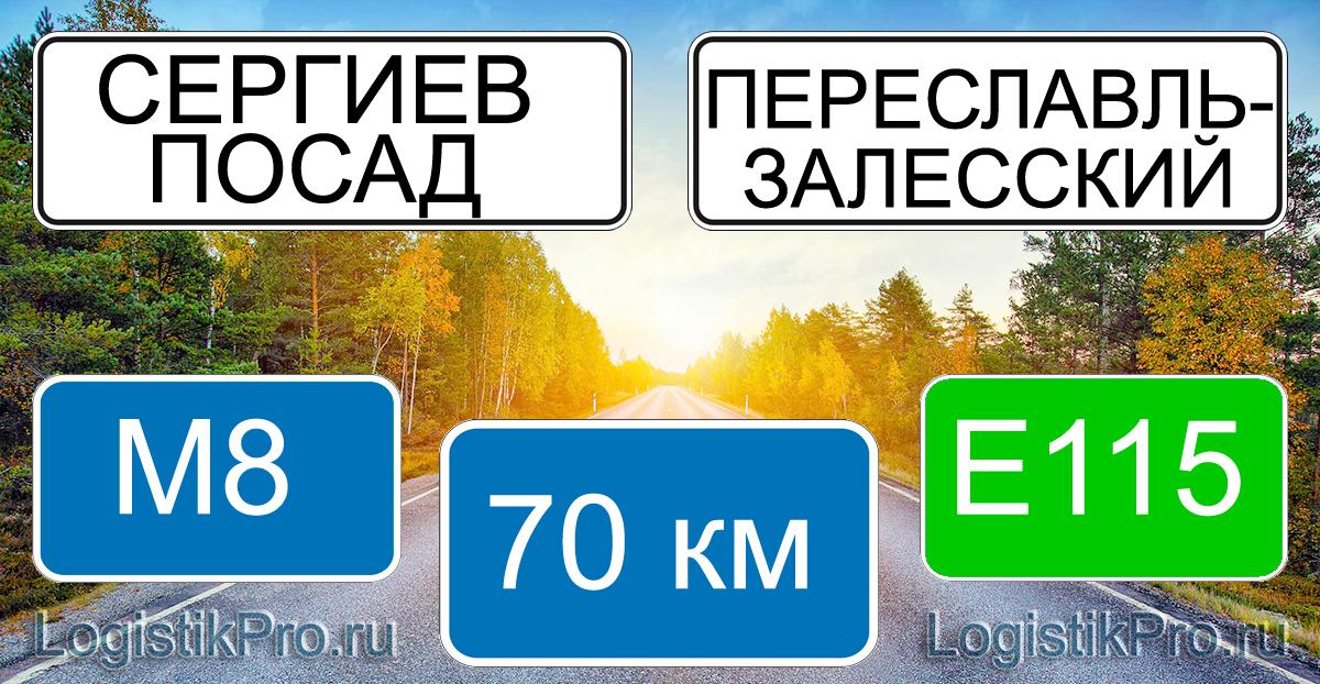 Расстояние между Сергиевым Посадом и Переславль-Залесским 70 км на машине по трассе М8 Е22