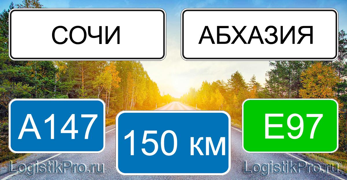 Расстояние между Сочи и Абхазией 150 км на машине по трассе А147 Е97