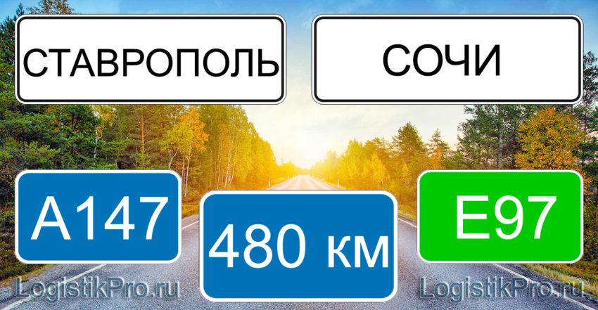 Расстояние между Ставрополем и Сочи 480 км на машине по трассе А147 Е97