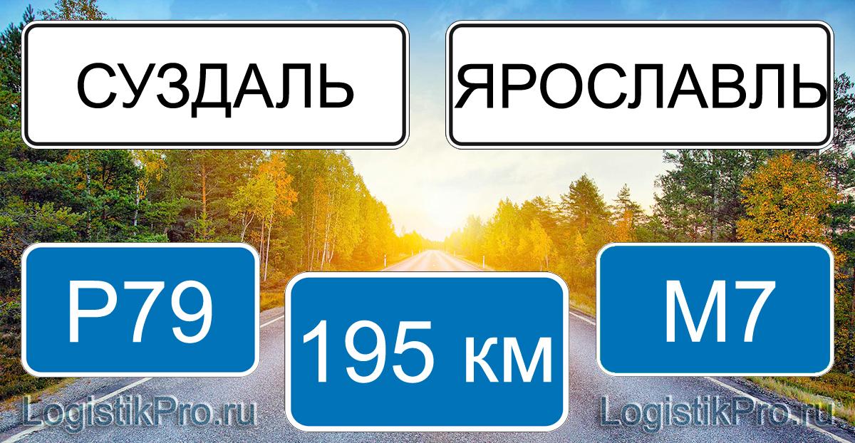 Расстояние между Суздалем и Ярославлем 195 км на машине по трассе Р79 и М7