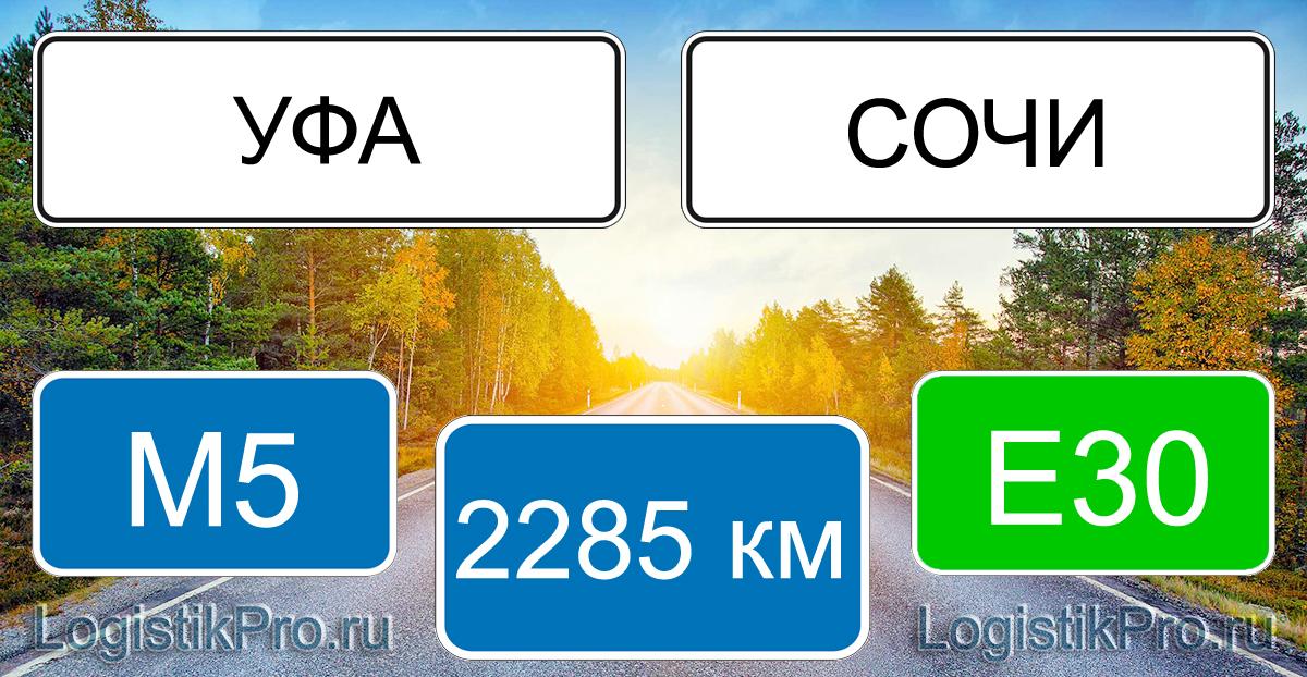 Расстояние между Уфой и Сочи 2285 км на машине по трассе М5 Е30