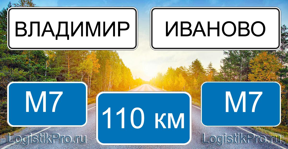 Расстояние между Владимиром и Иваново 110 км на машине по трассе M7