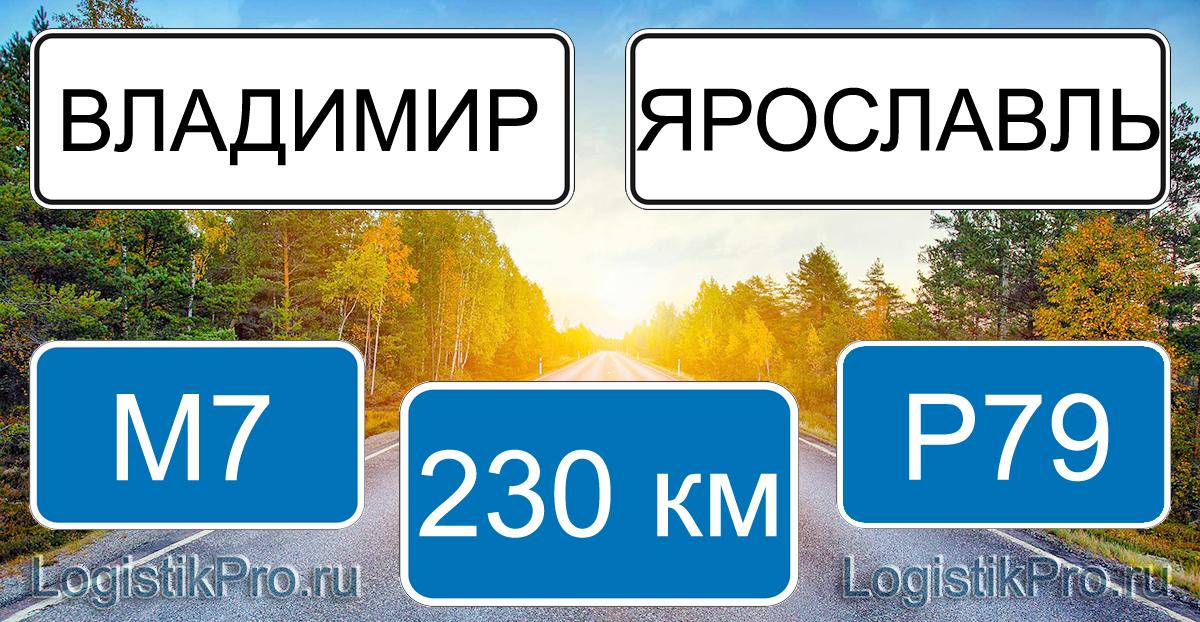 Расстояние между Владимиром и Ярославлем 230 км на машине по трассе М7 и Р79