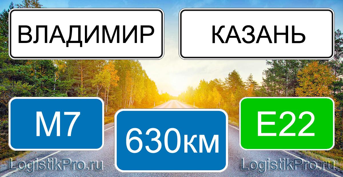 Расстояние между Владимиром и Казанью 630 км на машине по трассе М7 Е22