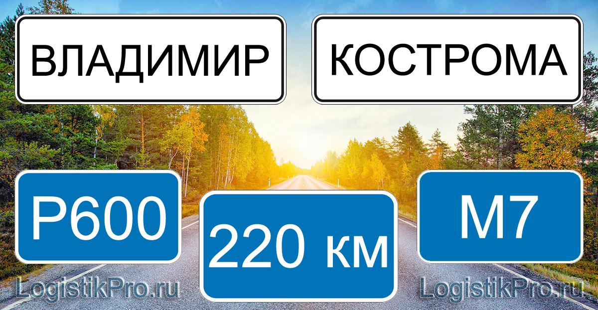 Расстояние между Владимиром и Костромой 220 км на машине по трассе P600 и М7