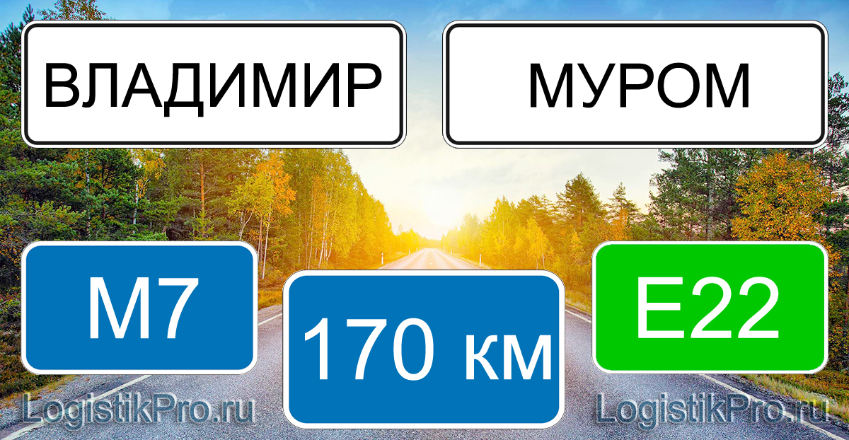Расстояние между Владимиром и Муромом 170 км на машине по трассе М7 Е22