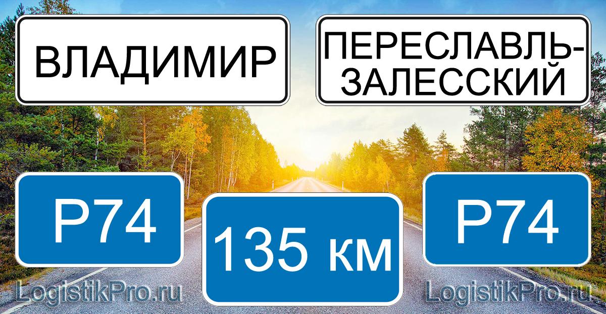 Расстояние между Владимиром и Переславль-Залесским 135 км на машине по трассе P74