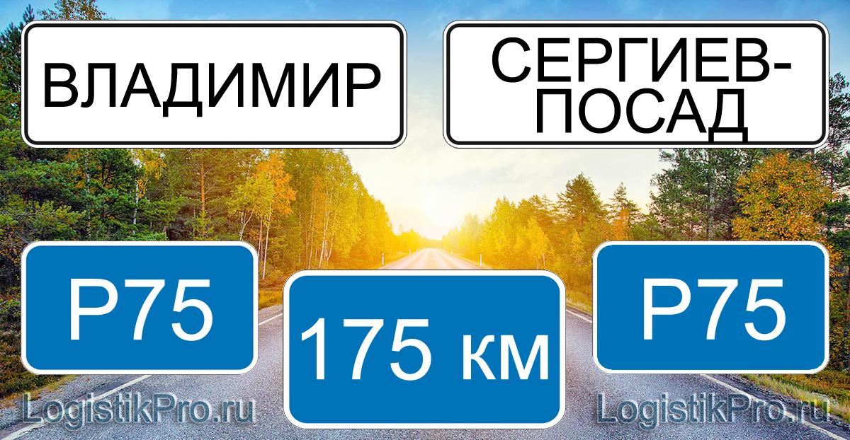 Расстояние между Владимиром и Сергиевым-Посадом 175 км на машине по трассе P75