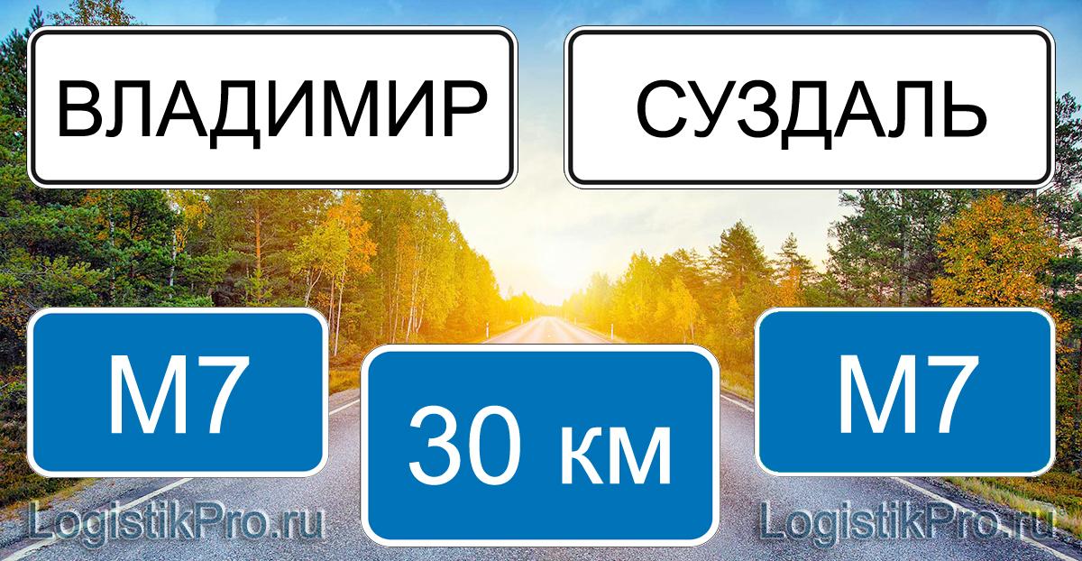 Расстояние между Владимиром и Суздалем 30 км на машине по трассе М7