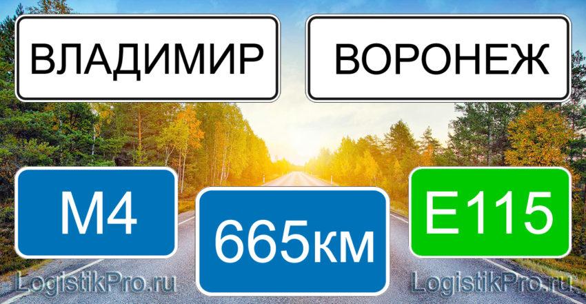 Расстояние между Владимиром и Воронежем 665 км на машине по трассе М4 Е115