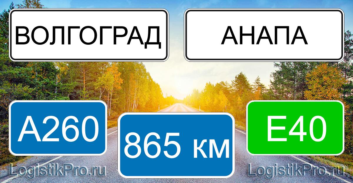 Расстояние между Волгоградом и Анапой 865 км на машине по трассе А260 Е40