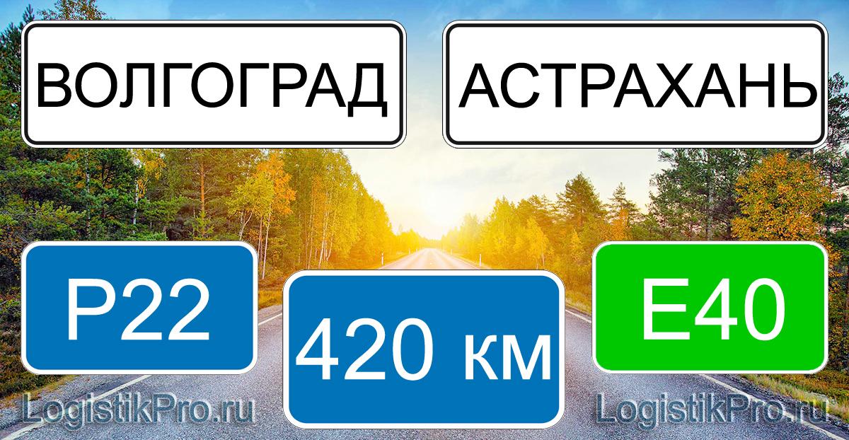 Расстояние между Волгоградом и Астраханью 420 км на машине по трассе Р22 Е40