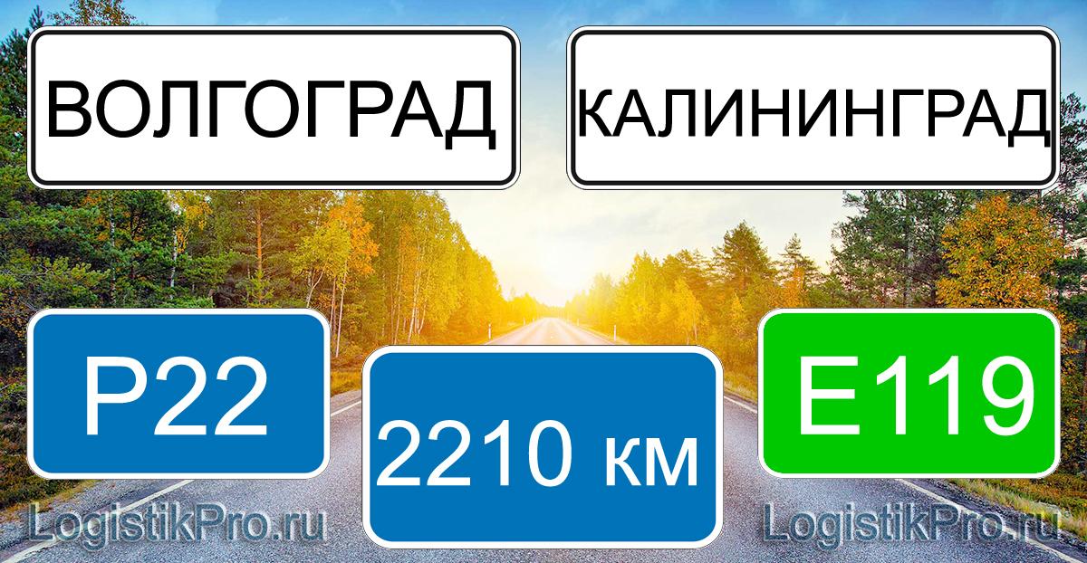 Расстояние между Волгоградом и Калининградом 2210 км на машине по трассе P22 E119