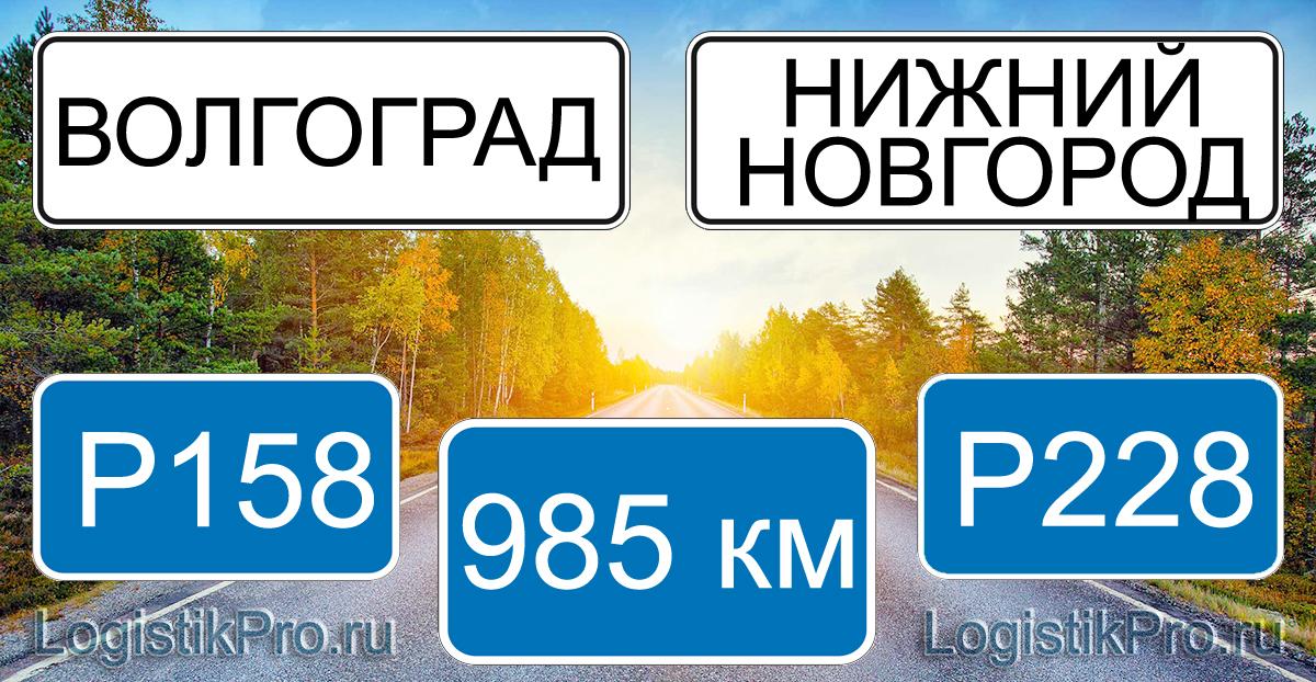 Расстояние между Волгоградом и Нижним Новгородом 985 км на машине по трассе Р158 и Р228