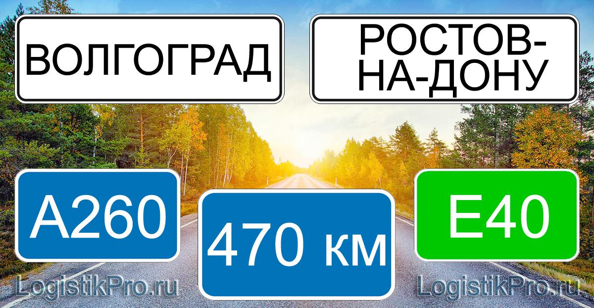 Расстояние между Волгоградом и Ростовом-на-Дону 470 км на машине по трассе А260 Е40