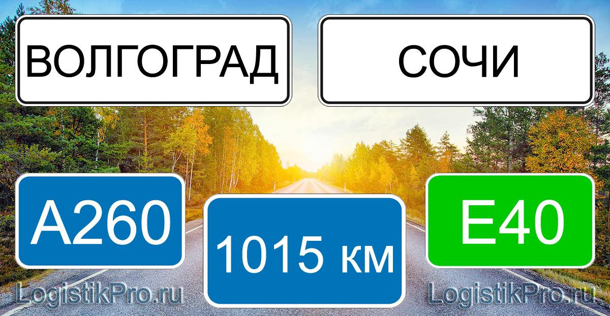 Расстояние между Волгоградом и Сочи 1015 км на машине по трассе А260 Е40