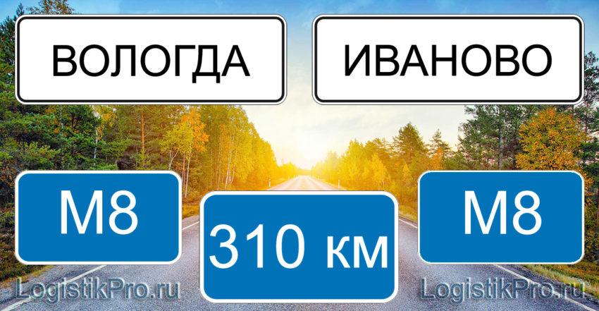 Расстояние между Вологдой и Иваново 310 км на машине по трассе М8