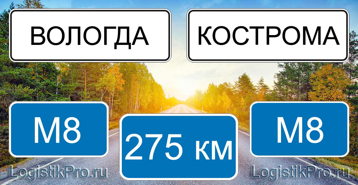 Расстояние между Вологдой и Костромой 275 км на машине по трассе М8