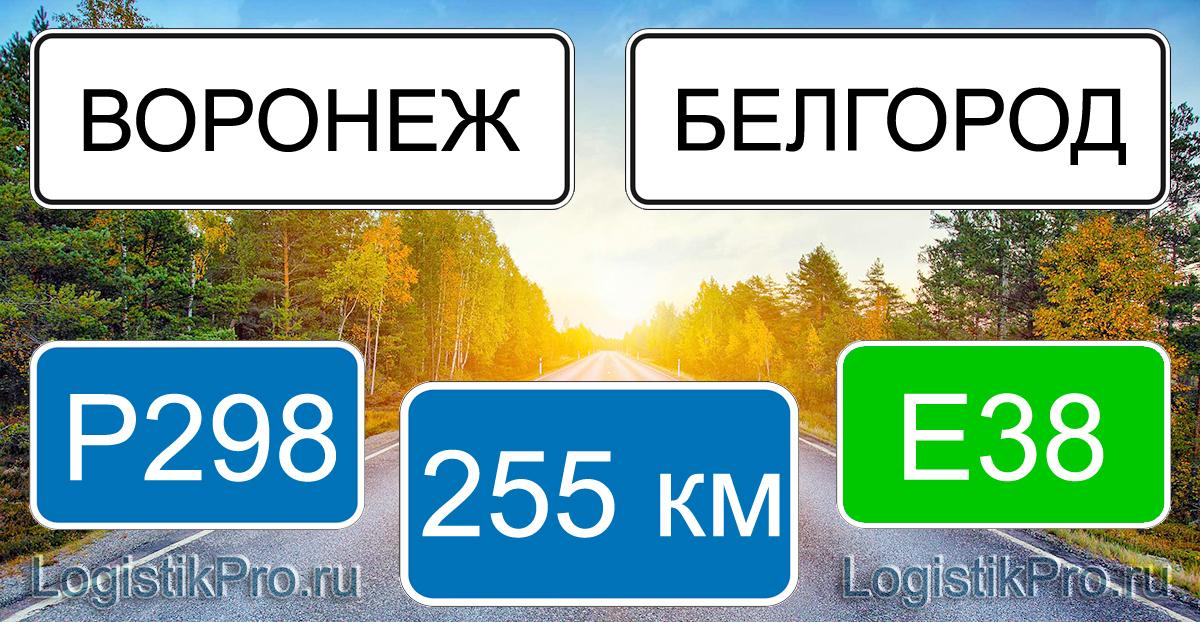 Расстояние между Воронежем и Белгородом 255 км на машине по трассе P298 E38